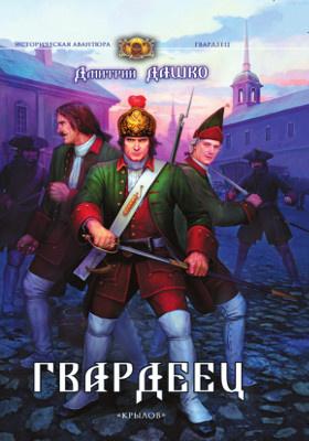 Гвардеец: художественная литература