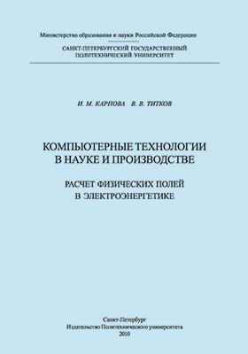Компьютерные технологии в науке и производстве : Расчет физических полей в электроэнергетике: учебное пособие