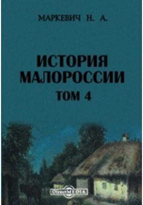 История Малороссии. Т. 4