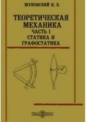 Теоретическая механика, Ч. 1. Статика и графостатика
