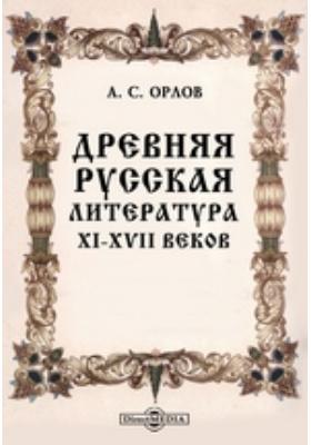 Древняя русская литература XI-XVII веков