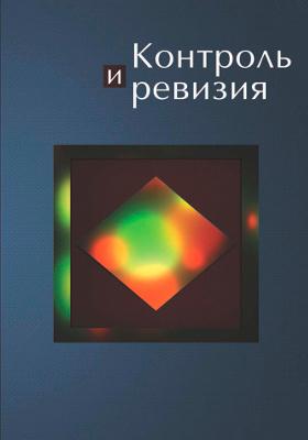 Контроль и ревизия: учебное пособие
