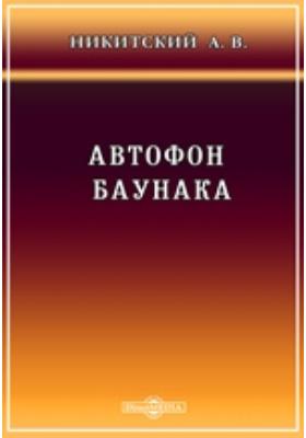 Автофон Баунака