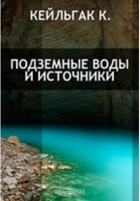 Подземные воды и источники