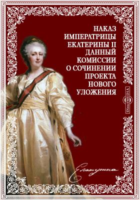 Наказ императрицы Екатерины II данный комиссии о сочинении проекта нового уложения