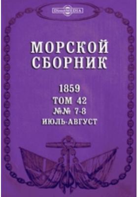 Морской сборник. 1859. Т. 42, №№ 7-8, Июль-август