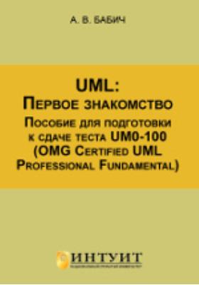 UML. Первое знакомство : Пособие для подготовки к сдаче теста UM0-100 (OMG Certified UML Professional Fundamental): учебное пособие