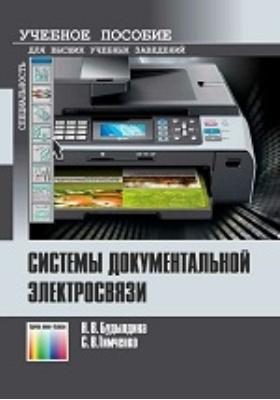 Системы документальной электросвязи: учебное пособие для вузов