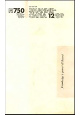Знание-сила. 1989. № 12
