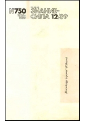 Знание-сила: журнал. 1989. № 12