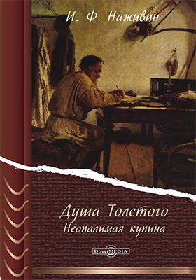 Душа Толстого. Неопалимая купина: художественная литература