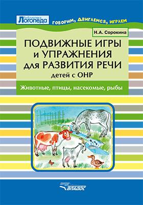 Подвижные игры и упражнения для развития речи у детей с ОНР : животные, птицы, насекомые, рыбы. Пособие для логопеда