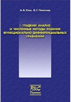 i-Гладкий анализ и численные методы решения функционально-дифференциальных уравнений