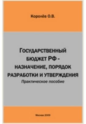 Государственный бюджет РФ - назначение, порядок разработки и утверждения