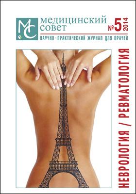 Медицинский совет: журнал. 2014. № 5. Неврология / Ревматология