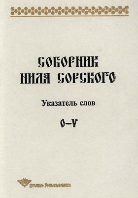 Соборник Нила Сорского : указатель слов: О—V