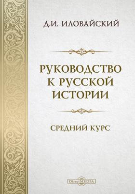 Руководство к русской истории. Средний курс
