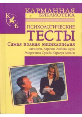 Психологические тесты. Самая полная энциклопедия