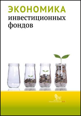 Экономика инвестиционных фондов: монография