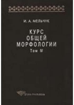 Курс общей морфологии: монография. Том 4