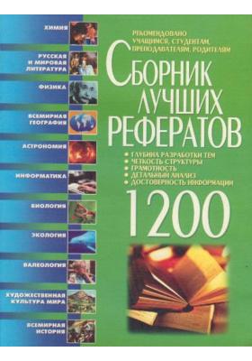 Сборник лучших рефератов