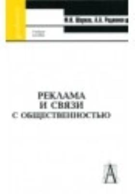 Реклама и связи с общественностью: коммуникативная и интегративная сущность кампаний: учебное пособие