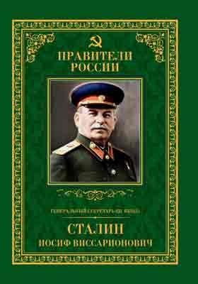 Т. 27. Генеральный секретарь ЦКВКП(б) Иосиф Виссарионович Сталин : 6 декабря 1878 – 5 марта 1953: художественная литература