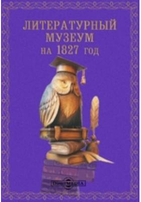 Литературный музеум на 1827 год