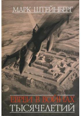Евреи в войнах тысячелетий : Очерки военной истории еврейского народа