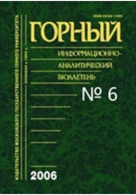 Горный информационно-аналитический бюллетень: журнал. 2006. № 6