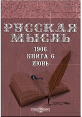 Русская мысль. 1906. Книга 6, Июнь