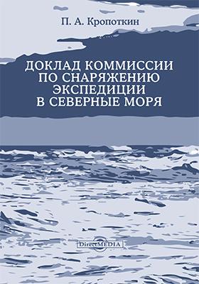 Доклад Комиссии по снаряжению экспедиции в северные моря