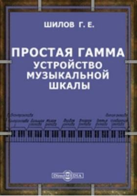Простая гамма. Устройство музыкальной шкалы