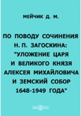 По поводу сочинения Н.П. Загоскина: