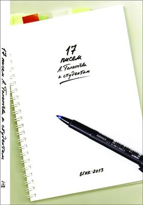 17 писем А. Толкачёва к студентам: монография