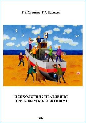 Психология управления трудовым коллективом: учебное пособие