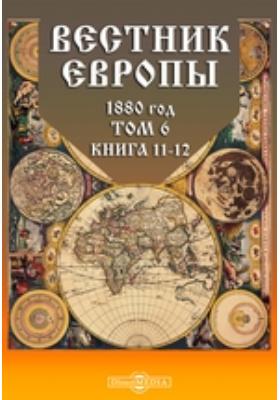 Вестник Европы: журнал. 1880. Т. 6, Книга 11-12, Ноябрь-декабрь