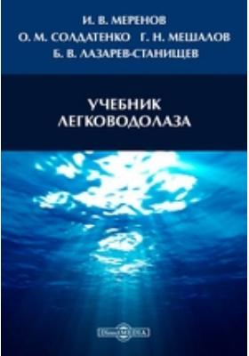 Учебник легководолаза