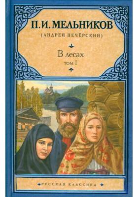 В лесах. Роман в 2-х томах. Том I. Части 1-2