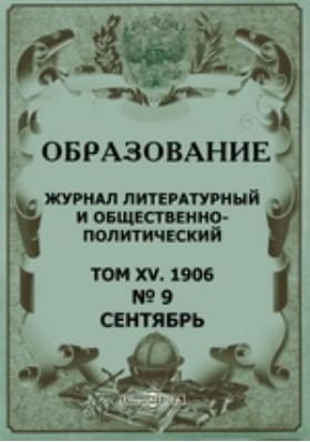 Образование: журнал. 1906. Том XV, № 9, Сентябрь