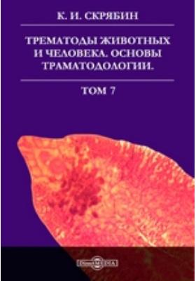 Трематоды животных и человека. Основы трематодологии. Т. 7