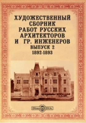 Художественный сборник работ русских архитекторов и гр. инженеров. 1892. Вып. 2-1893
