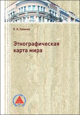 Этнографическая карта мира : учебное пособие по конфликтологии