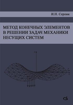 Метод конечных элементов в решении задач механики несущих систем: учебное пособие