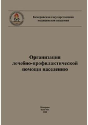 Организация лечебно-профилактической помощи населению: учебное пособие