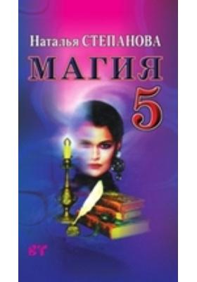 Магия-5. Заговоры на все случаи жизни