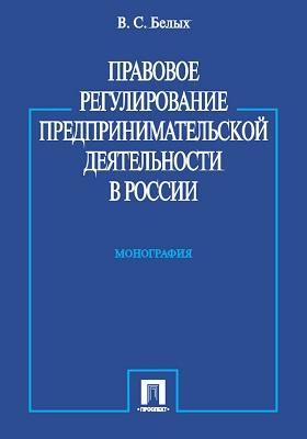 Правовое регулирование предпринимательской деятельности в России: монография