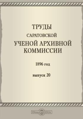 Труды Саратовской ученой архивной комиссии. 1896 год: монография. Вып. 20