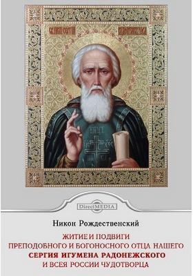 Жития и подвиги преподобного и богоносного отца нашего Сергия, игумена Радонежского Чудотворца: духовно-просветительское издание