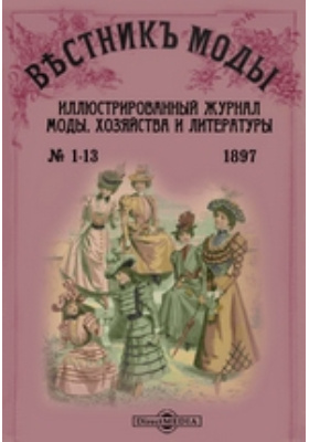 Вестник моды: журнал. 1897. № 1-13